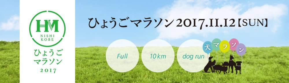 ひょうごマラソン